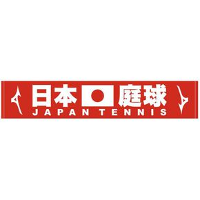 2020 Japanese Tennis National team supporting scarf towel , Red