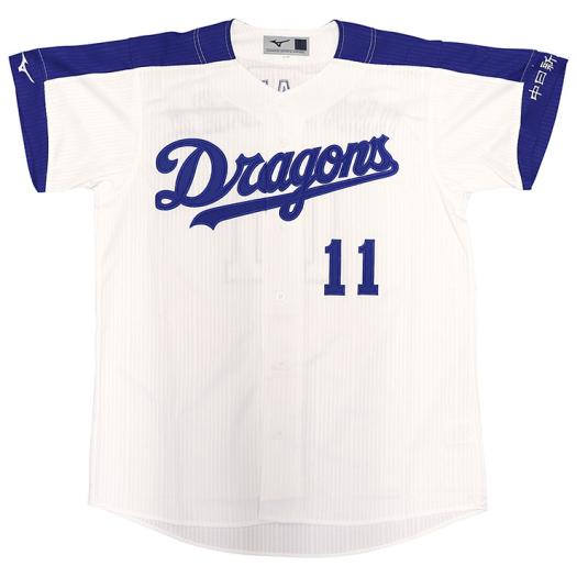 Dragons Replica Uniform (Home/Number/Personal Name) [Unisex],
